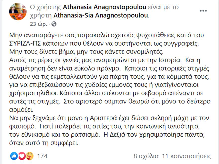 anagnostopoulou_avgi