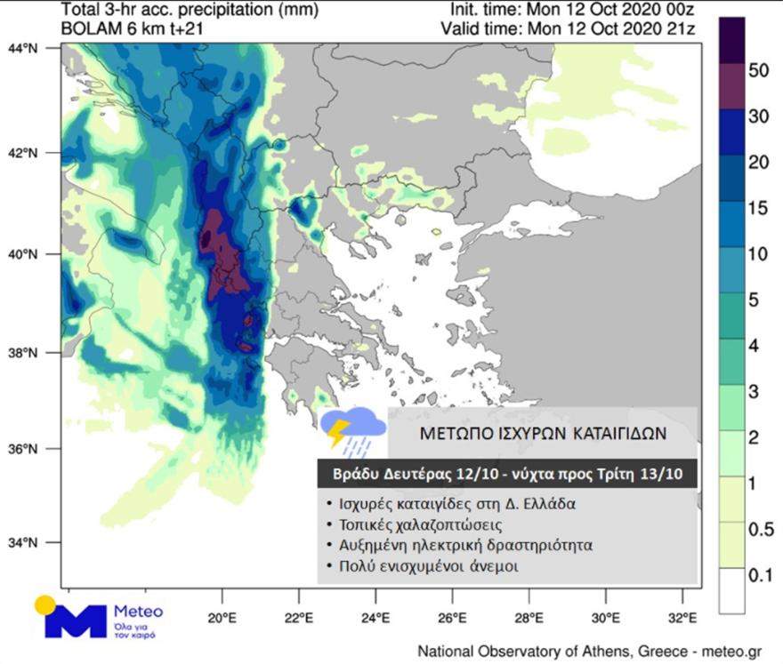 kairos_kakokairia_meteo_kairos_deutera