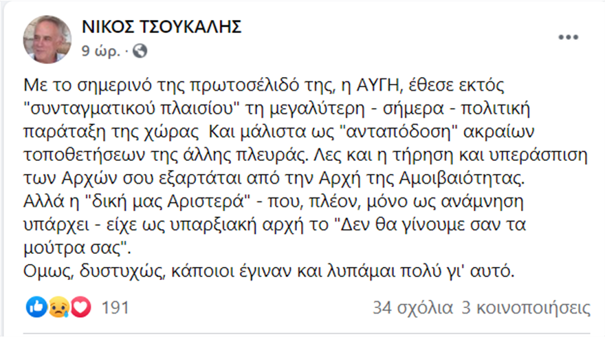 nikos_tsoukalis