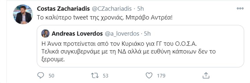zachariadis