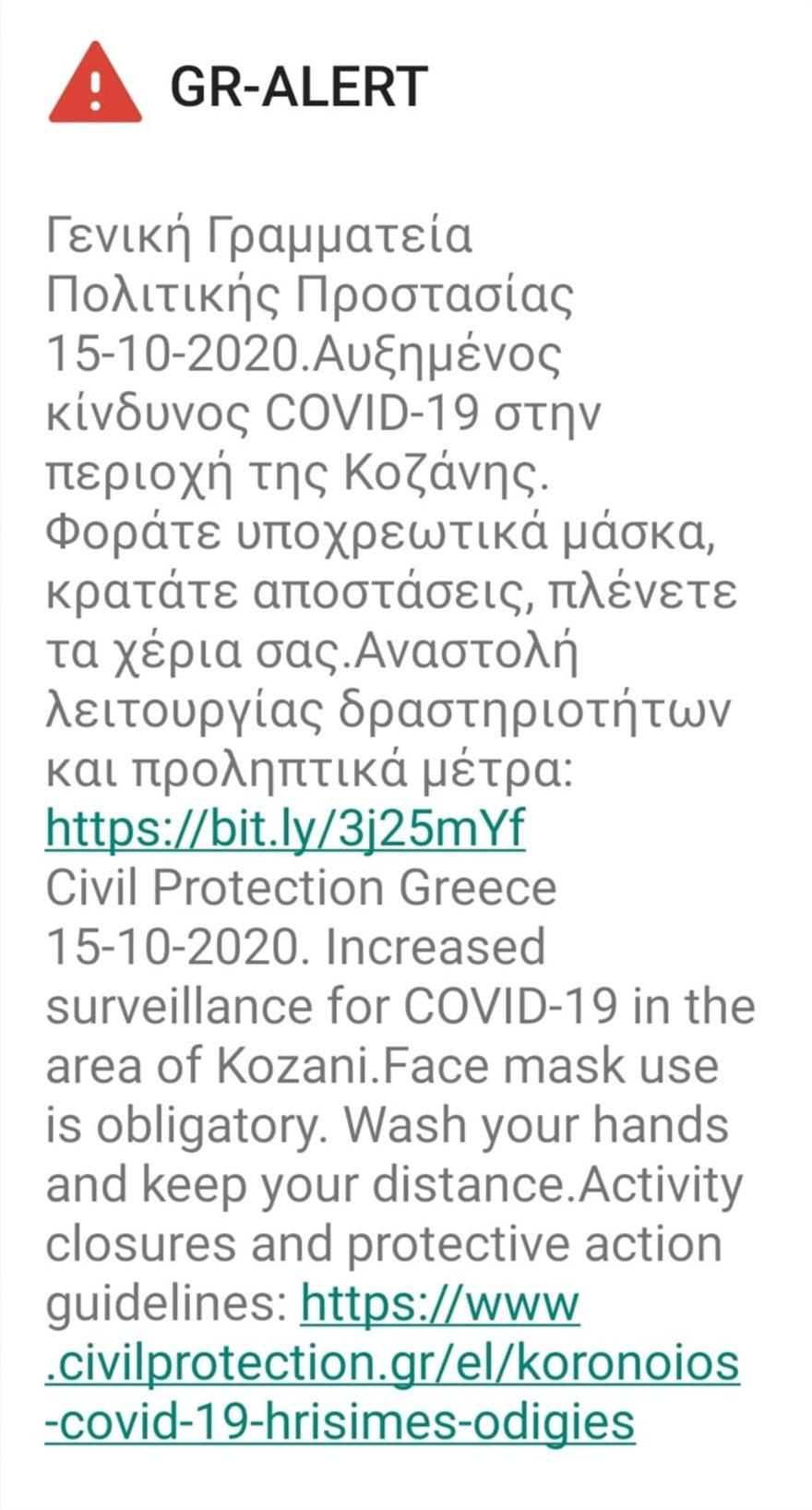 kozani_112