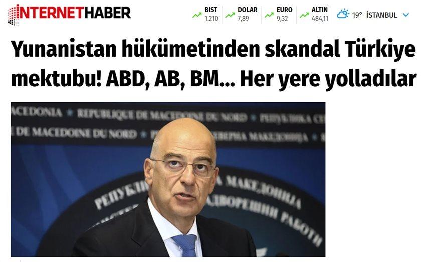 Ελληνοτουρκικά - Τουρκικά ΜΜΕ: «Σκανδαλώδεις οι κινήσεις της Ελλάδας», φωτογραφία-1