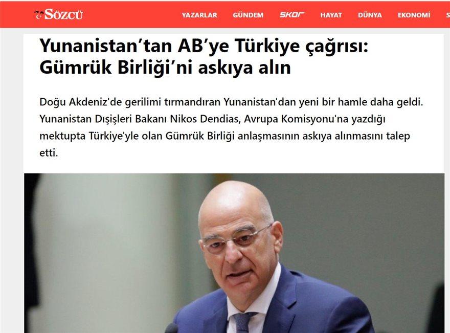 Ελληνοτουρκικά - Τουρκικά ΜΜΕ: «Σκανδαλώδεις οι κινήσεις της Ελλάδας», φωτογραφία-2