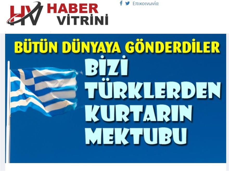 Ελληνοτουρκικά - Τουρκικά ΜΜΕ: «Σκανδαλώδεις οι κινήσεις της Ελλάδας», φωτογραφία-3