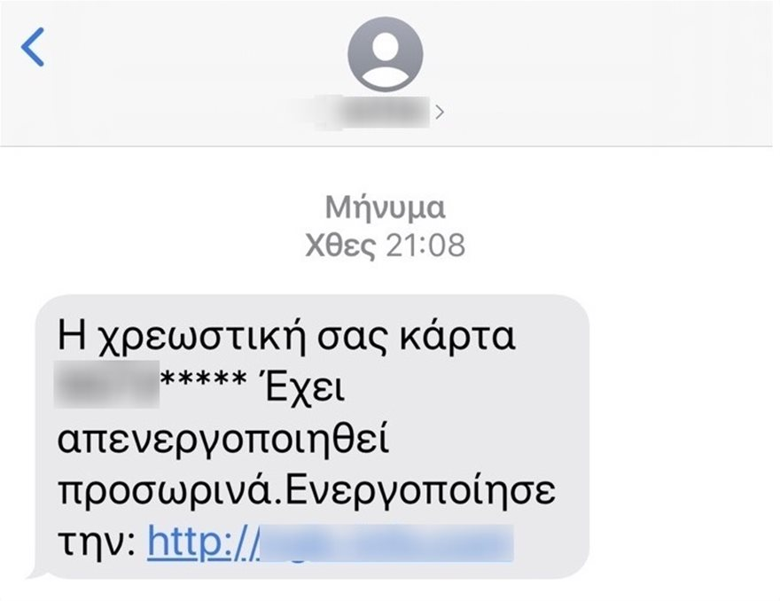 SMS-απατη
