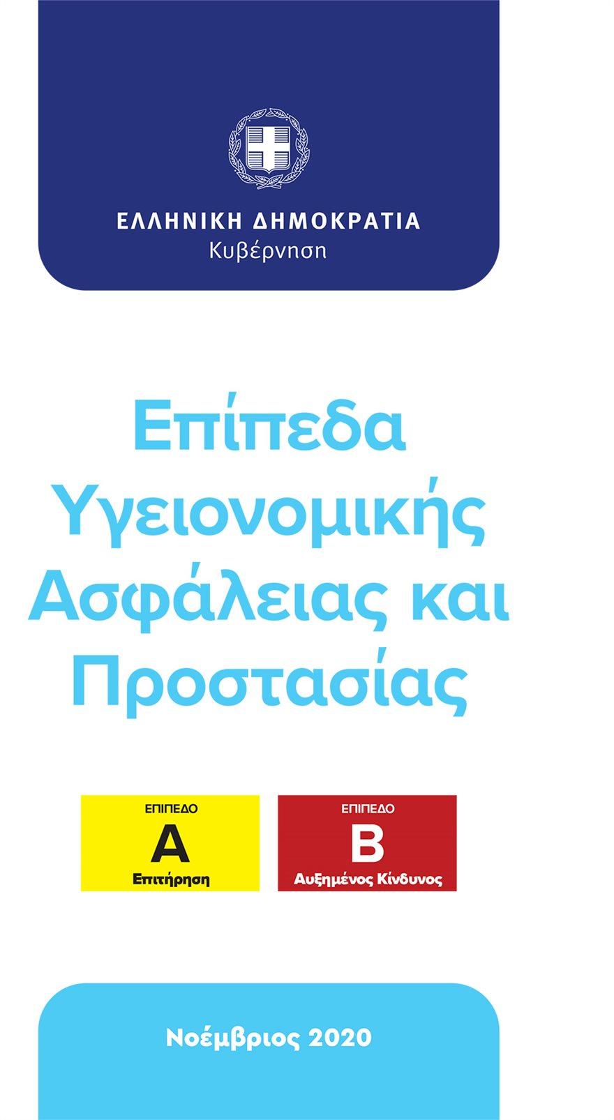 xartis-AB-OCT30-1