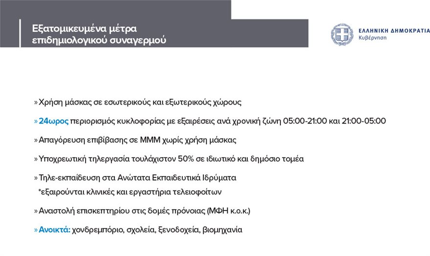metra-sinagermou-2