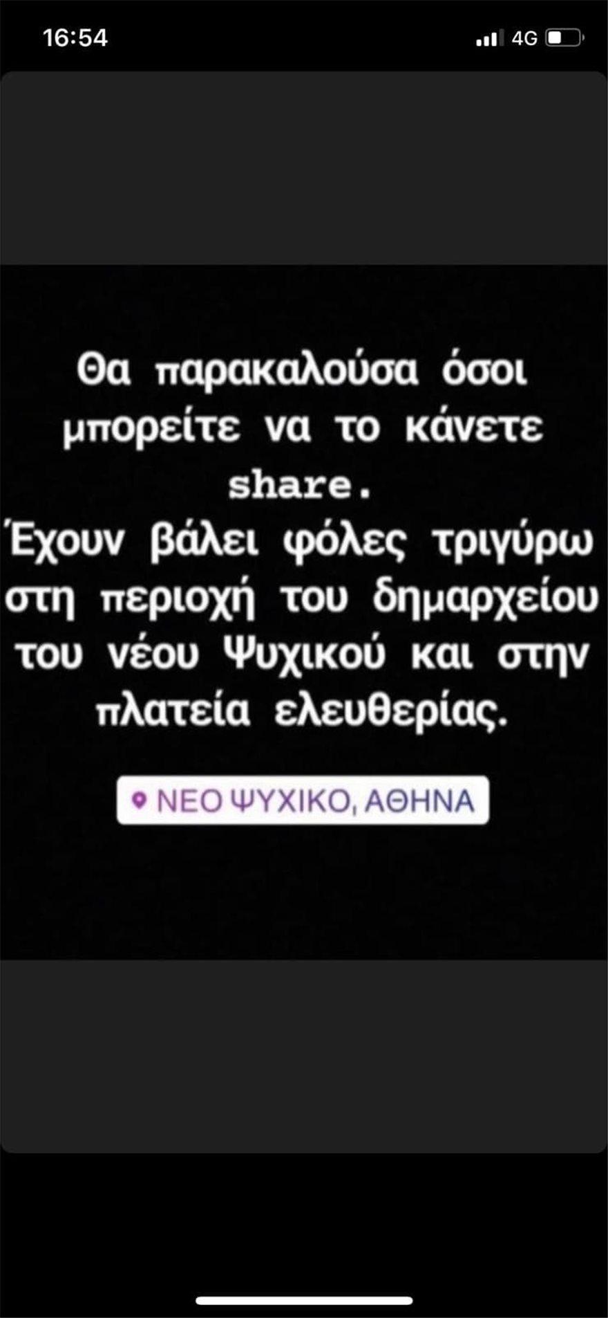 psyxiko_foles