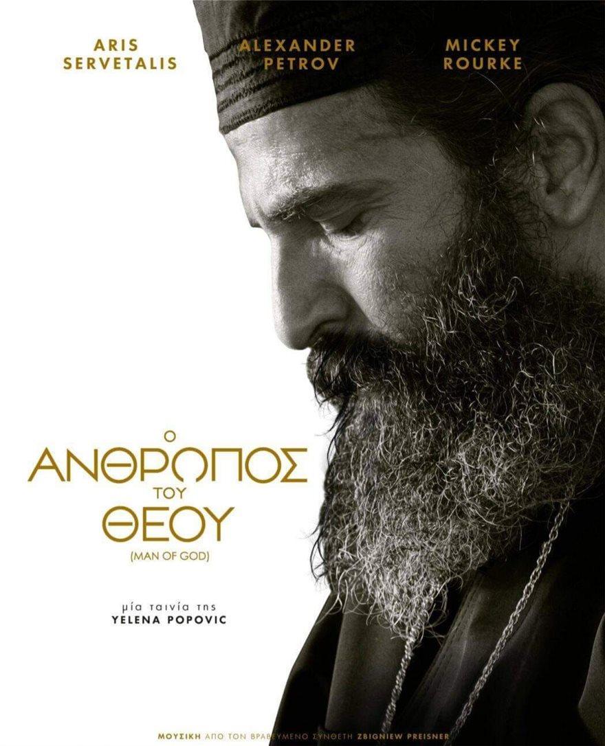Servetalis_-_Agios_Nektarios