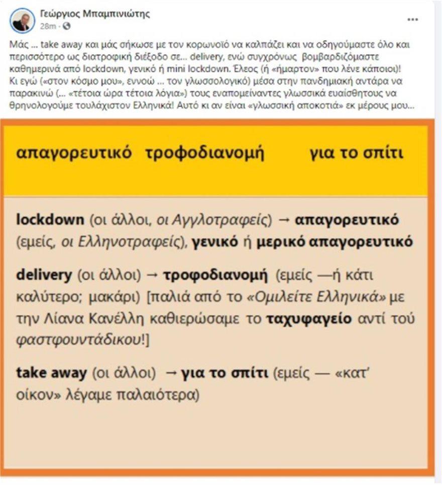 babiniotis_anartisi