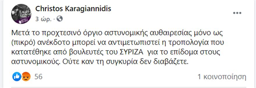 karagiannidis