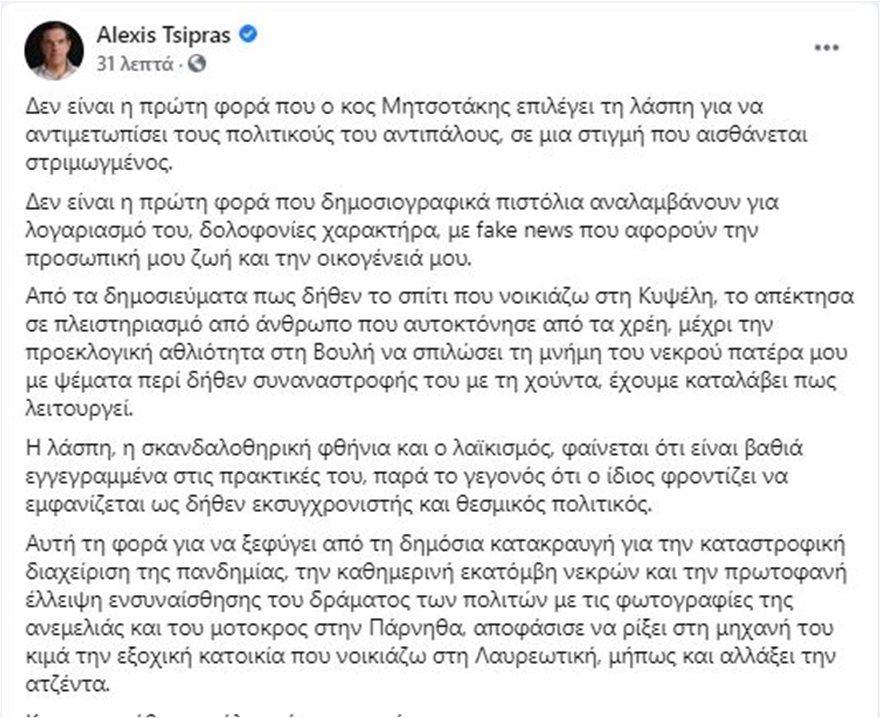 tsipras-1_2