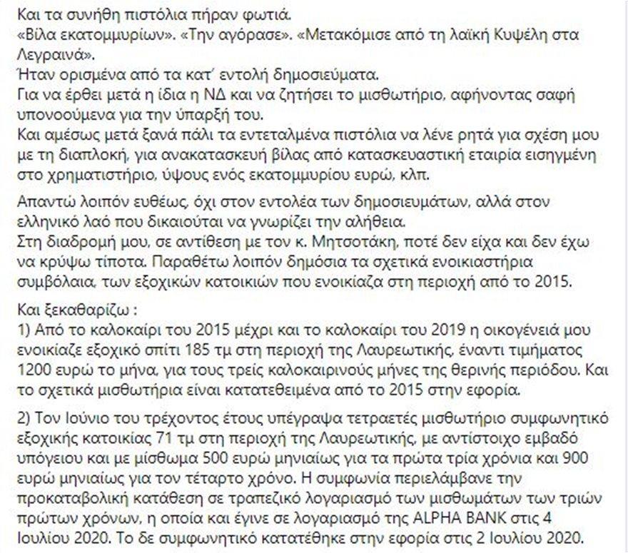 tsipras-2_2