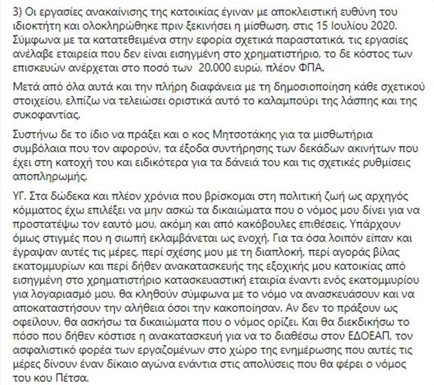 tsipras-3_2