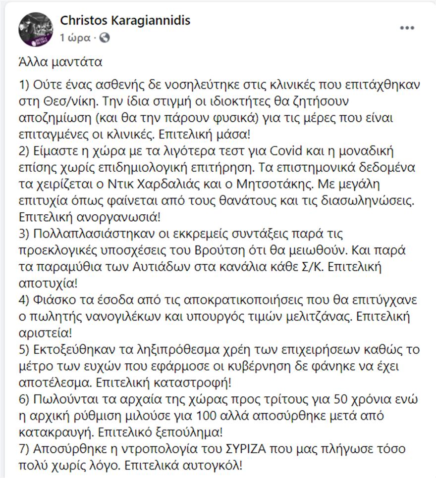 karagiannidis_neo