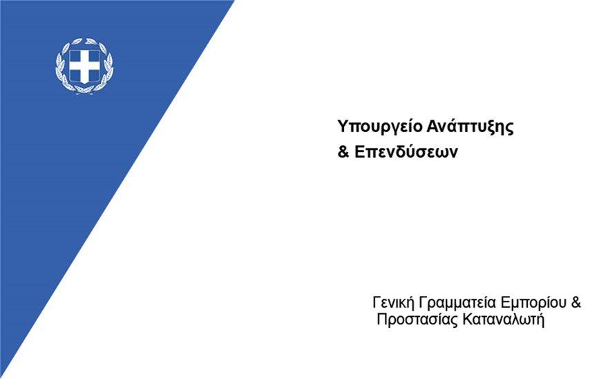Covid-19-Ανακοινωσεις-13