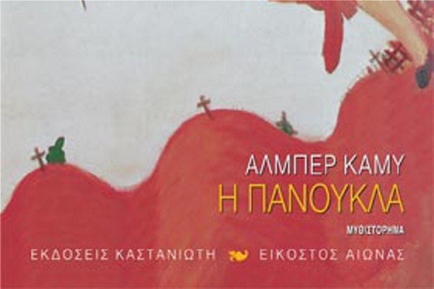 H-PANOYKLA-COVER-jpg