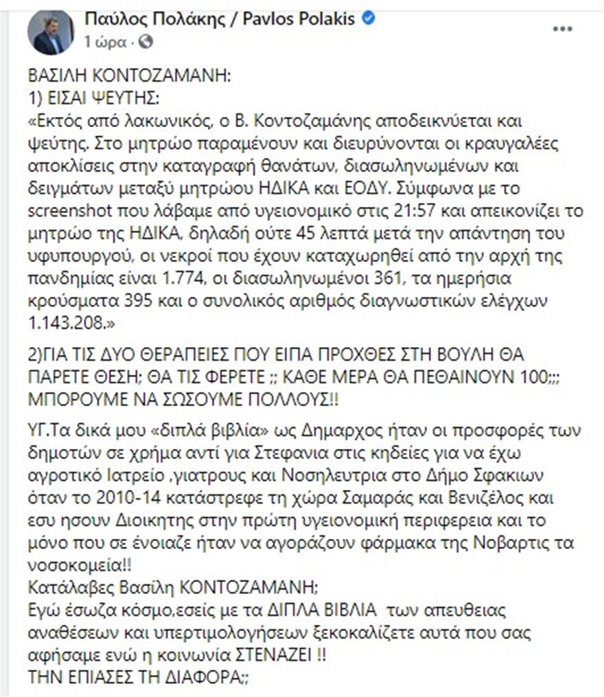 polakis_sekontozamani