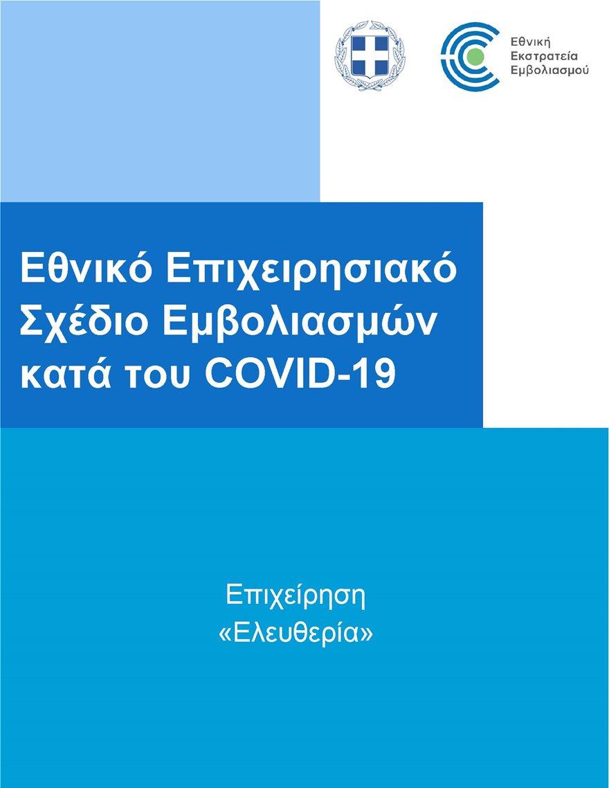 Εθνικο_Επιχειρησιακο_Σχεδιο_Εμβολιασμων_κατα_του_COVID-19_Page_01
