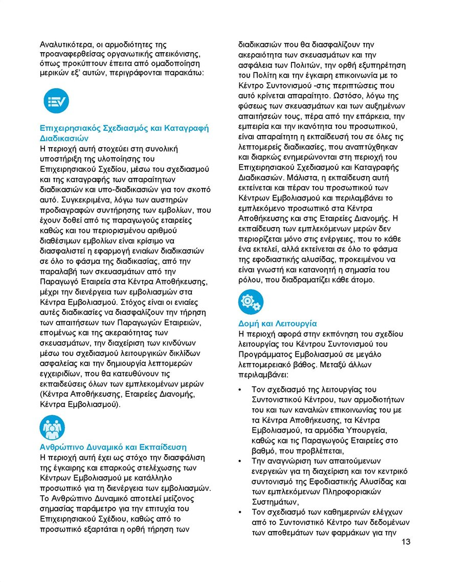 Εθνικο_Επιχειρησιακο_Σχεδιο_Εμβολιασμων_κατα_του_COVID-19_Page_14