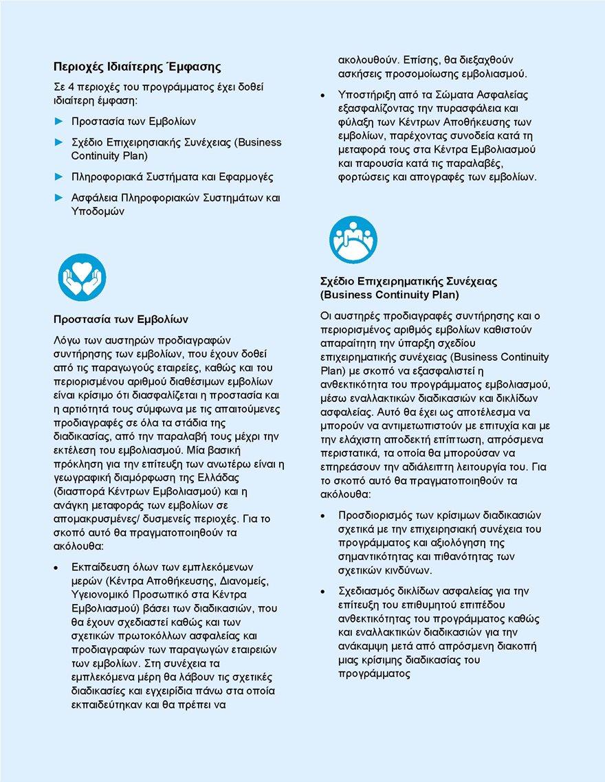 Εθνικο_Επιχειρησιακο_Σχεδιο_Εμβολιασμων_κατα_του_COVID-19_Page_17