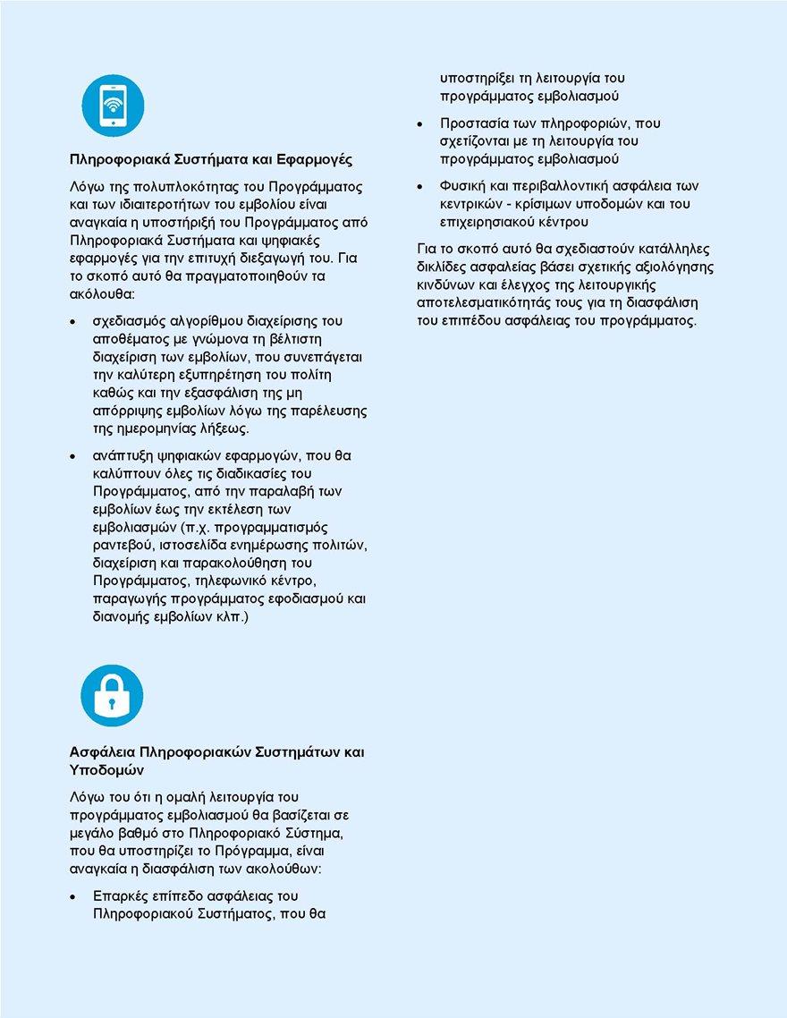 Εθνικο_Επιχειρησιακο_Σχεδιο_Εμβολιασμων_κατα_του_COVID-19_Page_18