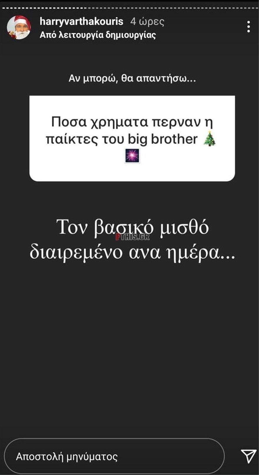 Misthos_BB
