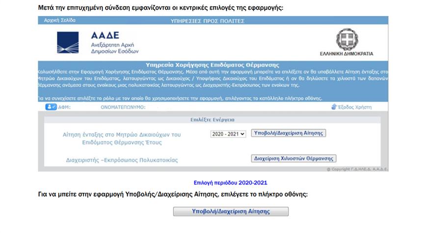 epidoma_thermansis_kartes