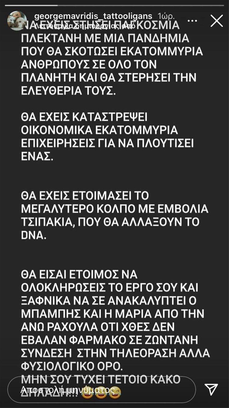 mavridis_story