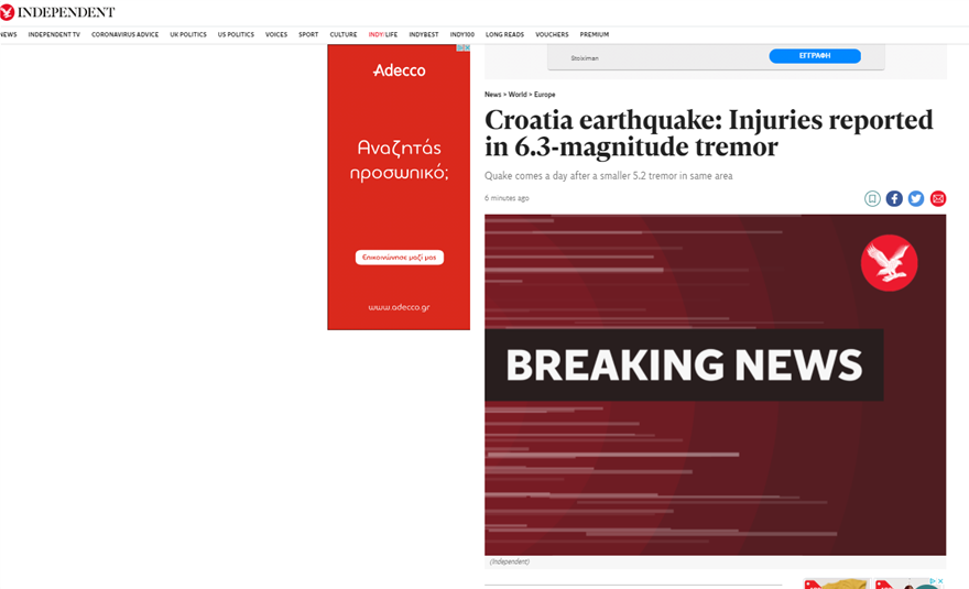 seismos_croatia_ksenos_tipos