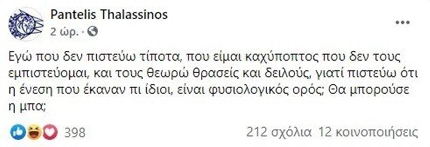 thalassinos__1_