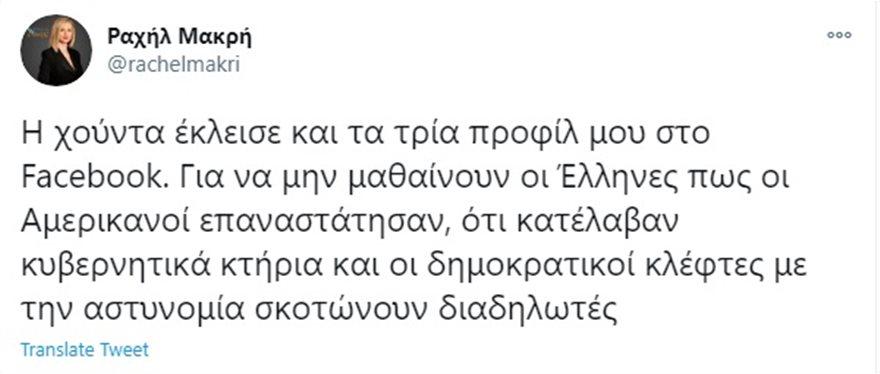 raxil_makri_1