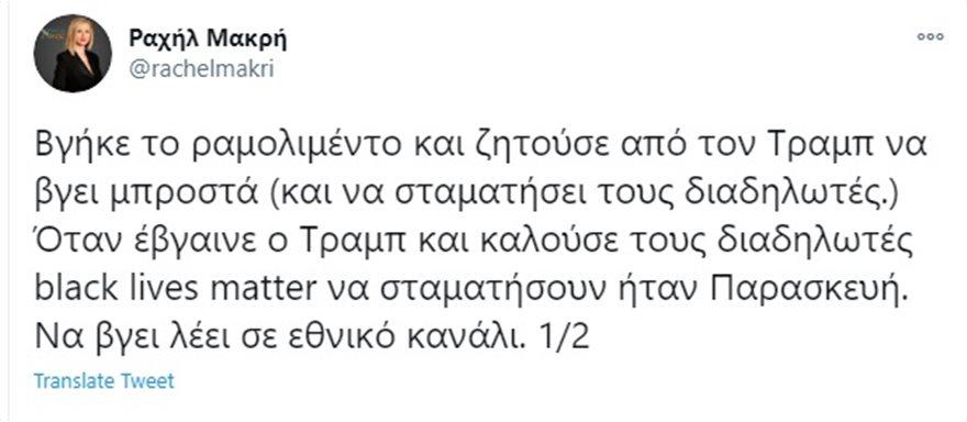 raxil_makri_2