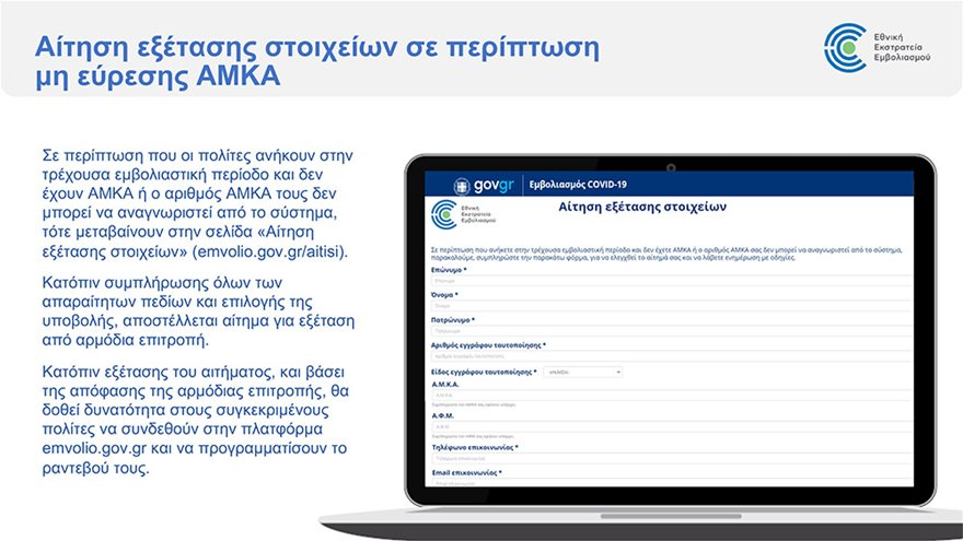 Emvolio_gov_gr-platform-presentation-vFinal-fixed-11