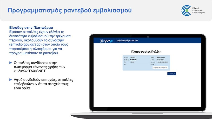 Emvolio_gov_gr-platform-presentation-vFinal-fixed-20