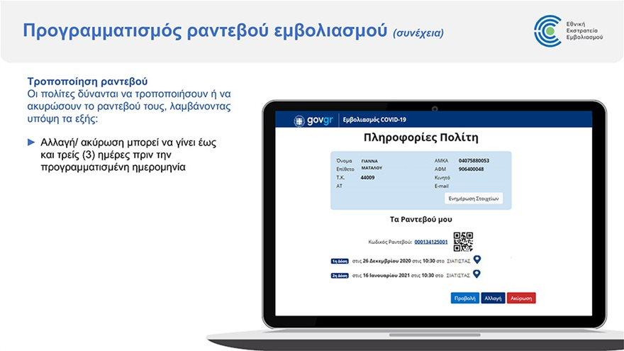 Emvolio_gov_gr-platform-presentation-vFinal-fixed-26
