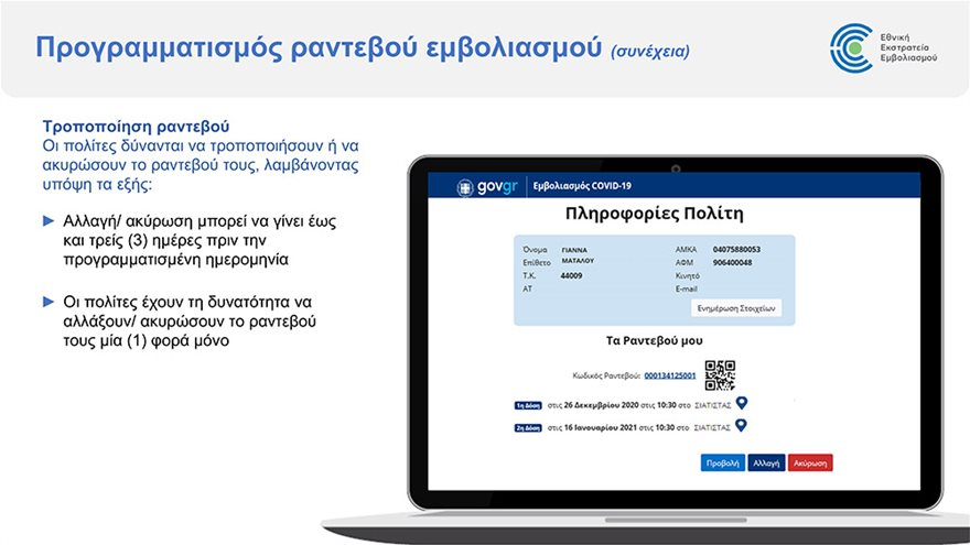 Emvolio_gov_gr-platform-presentation-vFinal-fixed-27