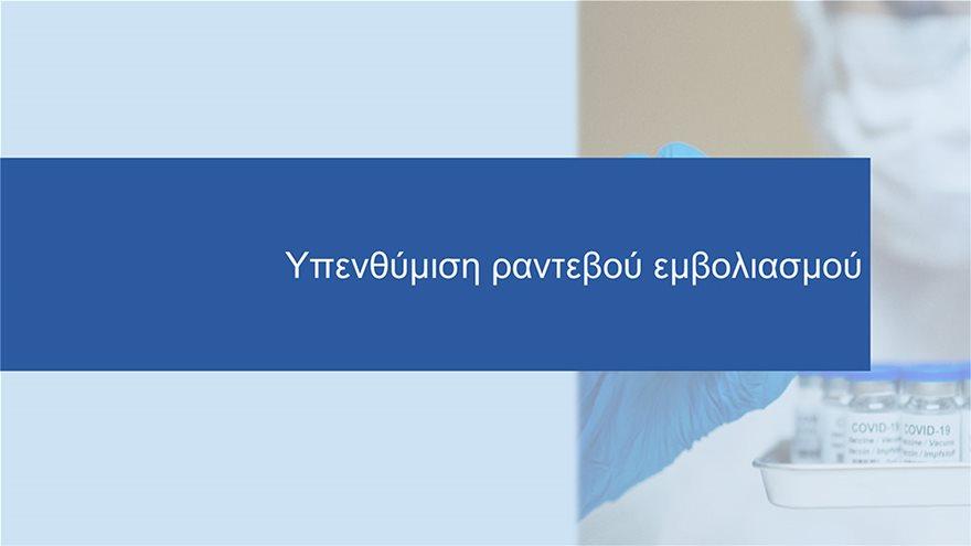 Emvolio_gov_gr-platform-presentation-vFinal-fixed-29