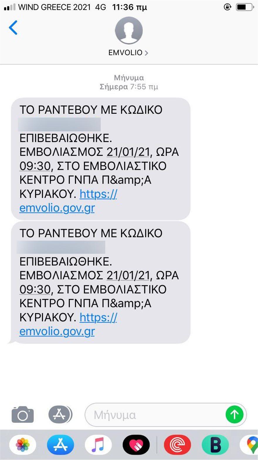 rantevou-2