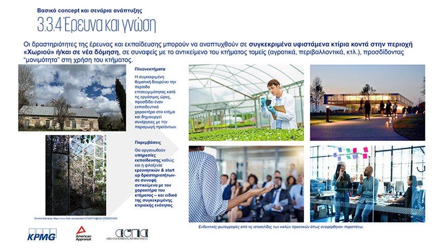 ΤΑΤΟΙ_ΣΥΝΟΨΗ-ΜΕΛΕΤΗΣ_v12-11
