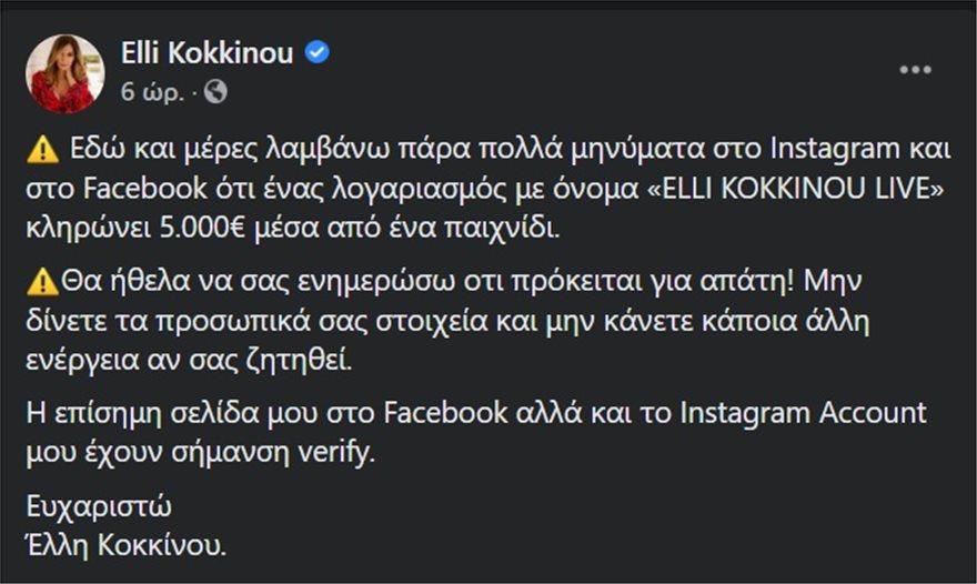 ellikok