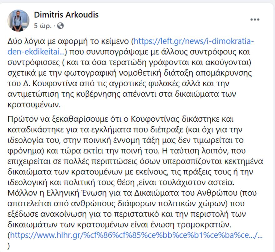 Arkoudis_koufontinas