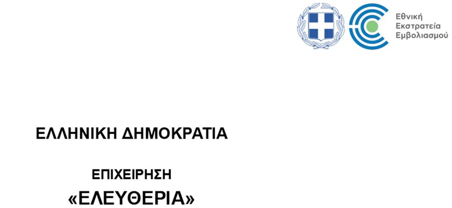 eleytheria-11