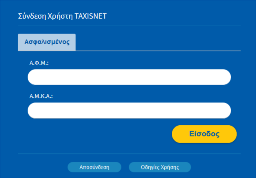 epidomata_efka_astheneias