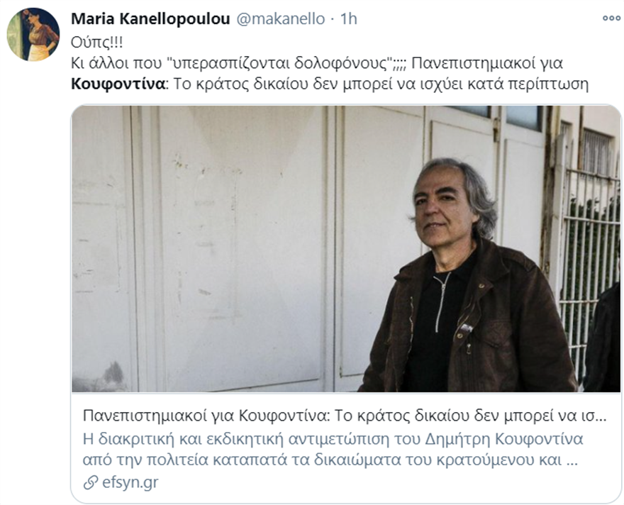 kanellopoulou_panepistimiakoi