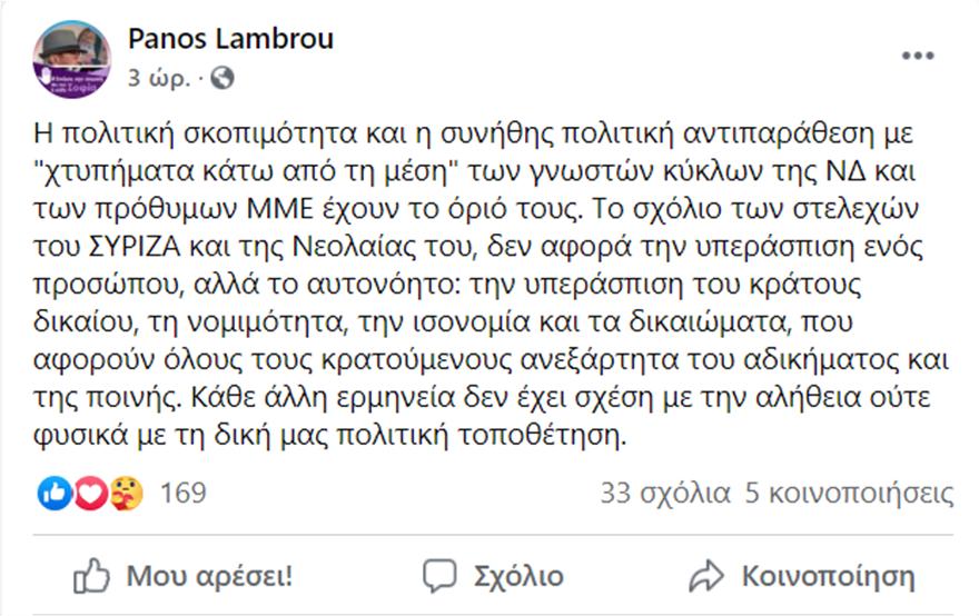 lambrou_anaskeyi
