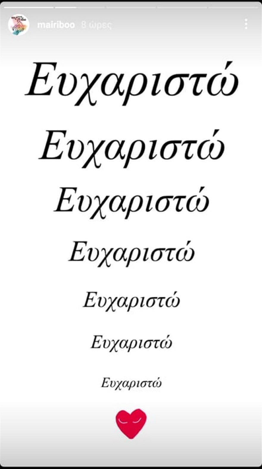 sinatsakii_efxaristo