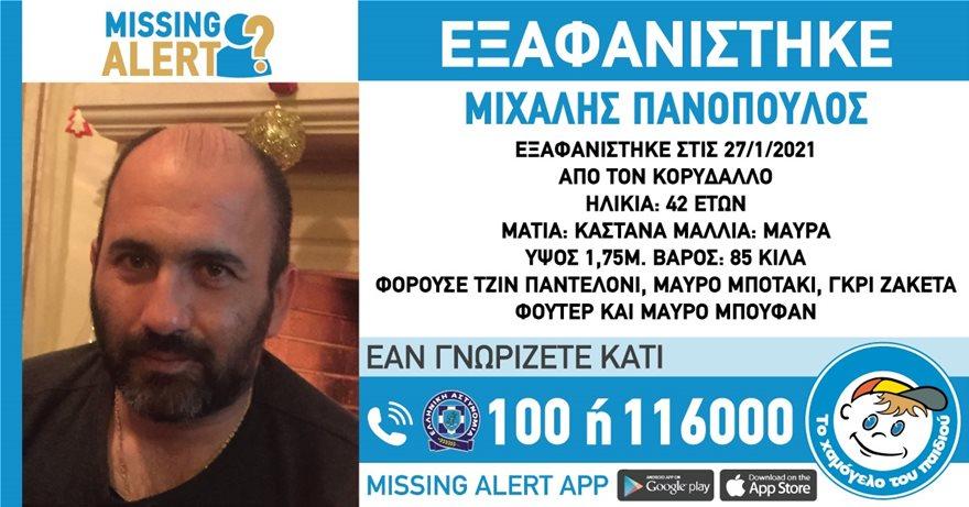 MISSING-ALERT-ΠΑΝΟΠΟΥΛΟΣ-SITE