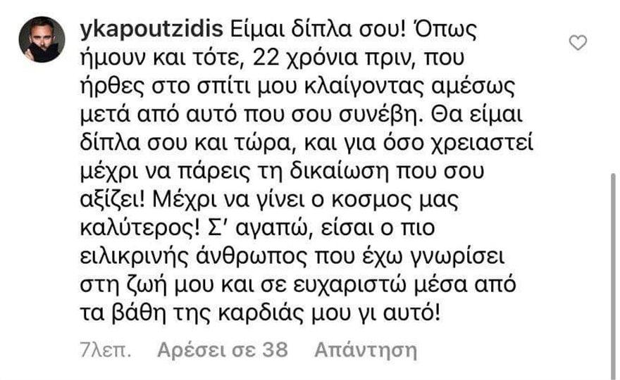 Kapoutzidis