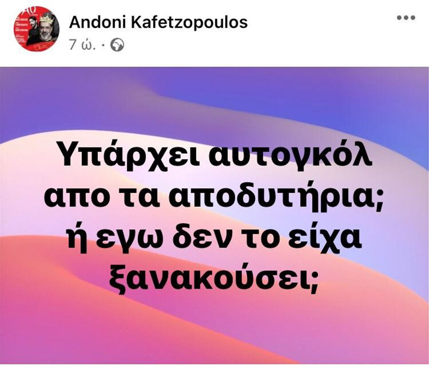 kafetzopoulos